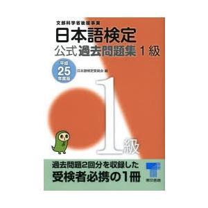 日本語検定公式過去問題集1級 文部科学省後援事業 平成25年度版 dss