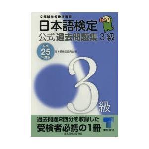 日本語検定公式過去問題集3級 文部科学省後援事業 平成25年度版 dss