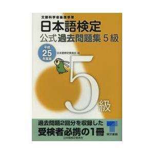日本語検定公式過去問題集5級 文部科学省後援事業 平成25年度版 dss