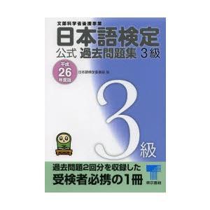 日本語検定公式過去問題集3級 文部科学省後援事業 平成26年度版 dss