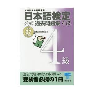 日本語検定公式過去問題集4級 文部科学省後援事業 平成27年度版 dss