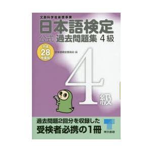 日本語検定公式過去問題集4級 文部科学省後援事業 平成28年度版 dss