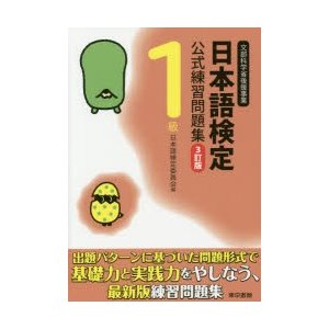 日本語検定公式練習問題集1級 文部科学省後援事業|dss