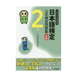 日本語検定公式練習問題集2級 文部科学省後援事業|dss