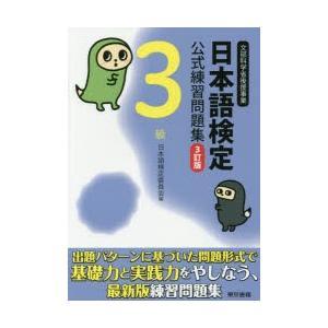 日本語検定公式練習問題集3級 文部科学省後援事業|dss