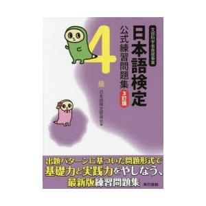 日本語検定公式練習問題集4級 文部科学省後援事業|dss
