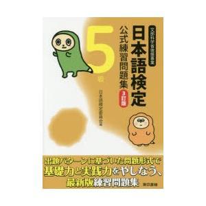 日本語検定公式練習問題集5級 文部科学省後援事業|dss