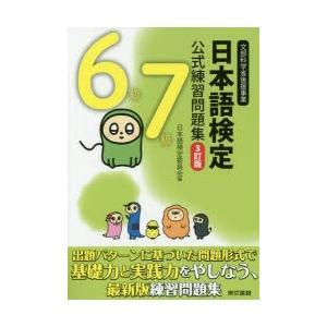 日本語検定公式練習問題集6級7級 文部科学省後援事業|dss