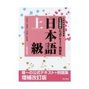 日本語検定公式テキスト・例題集「日本語」上級 1・2級受検用|dss