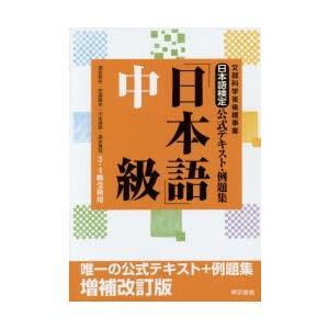 日本語検定公式テキスト・例題集「日本語」中級 3・4級受検用|dss