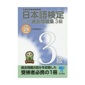日本語検定公式過去問題集3級 文部科学省後援事業 平成29年度版|dss