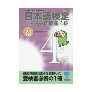 日本語検定公式過去問題集4級 文部科学省後援事業 平成29年度版|dss