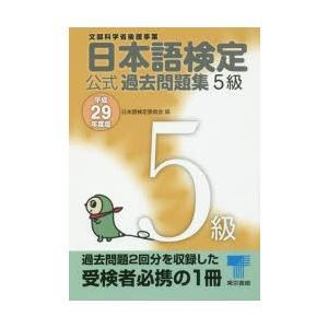 日本語検定公式過去問題集5級 文部科学省後援事業 平成29年度版|dss