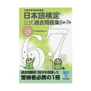日本語検定公式過去問題集6級・7級 文部科学省後援事業 平成29年度版|dss