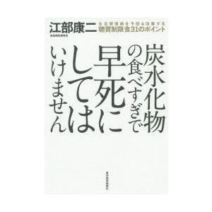 本 ISBN:9784492045466 江部康二/著 出版社:東洋経済新報社 出版年月:2014年...