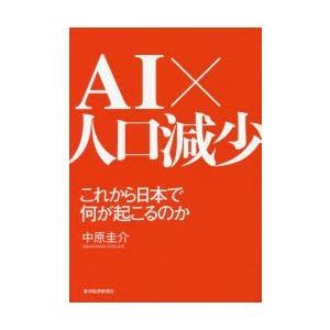 AI×人口減少 これから日本で何が起こるのか 中原圭介 著者 の商品画像|ナビ