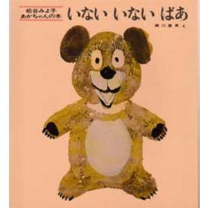 本 ISBN:9784494001019 松谷みよ子/文 瀬川康男/え 出版社:童心社 出版年月:1...