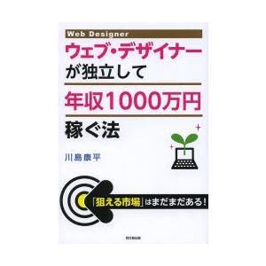 本 ISBN:9784495526719 川島康平/著 出版社:同文舘出版 出版年月:2014年03...