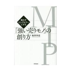 本 ISBN:9784495648312 梅澤伸嘉/著 出版社:同文舘出版 出版年月:2016年09...