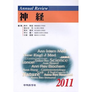 Annual Review神経 2011|dss