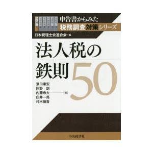 法人税の鉄則50