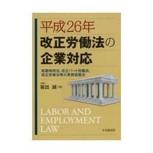 平成26年改正労働法の企業対応 有期特例法,改正パート労働法,改正安衛法等の実務留意点|dss