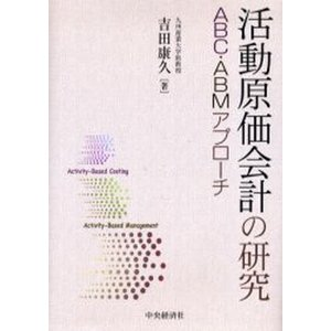 活動原価会計の研究 ABC・ABMアプローチ|dss