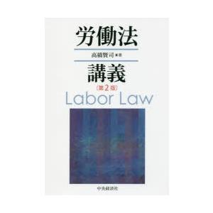 労働法講義|dss
