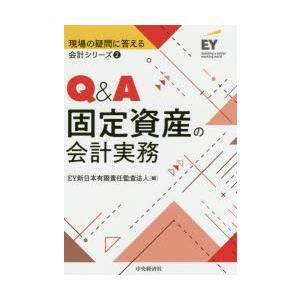 Q&A固定資産の会計実務