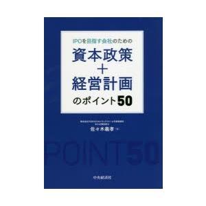 本 ISBN:9784502318313 佐々木義孝/著 出版社:中央経済社 出版年月:2019年0...