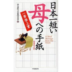日本一短い「母」への手紙|dss