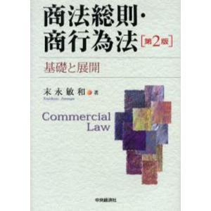 商法総則・商行為法 基礎と展開|dss
