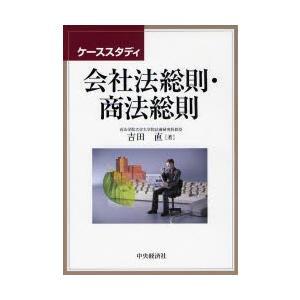 ケーススタディ会社法総則・商法総則|dss