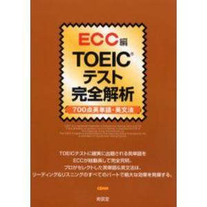 本 ISBN:9784523264002 ECC外語学院/著 出版社:南雲堂 出版年月:2003年0...
