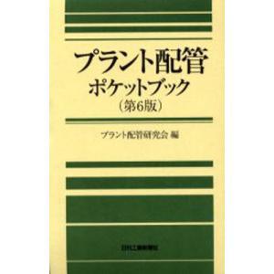 プラント配管ポケットブックの商品画像|ナビ