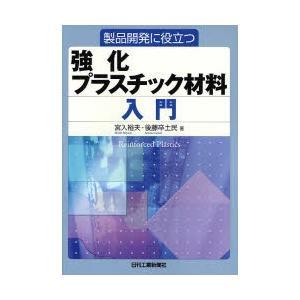 本 ISBN:9784526058288 宮入裕夫/著 後藤卒土民/著 出版社:日刊工業新聞社 出版...