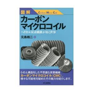 本 ISBN:9784526070402 元島栖二/著 出版社:日刊工業新聞社 出版年月:2013年...