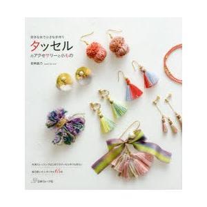 本 ISBN:9784529055918 岩崎晶乃/著 出版社:日本ヴォーグ社 出版年月:2016年...