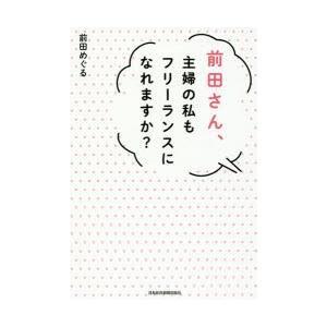 本 ISBN:9784532319120 前田めぐる/著 出版社:日本経済新聞出版社 出版年月:20...