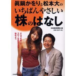 本 ISBN:9784532351151 日本経済新聞社/編 出版社:日本経済新聞社 出版年月:20...