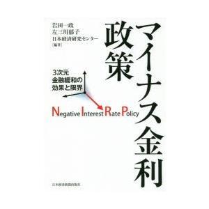 本 ISBN:9784532357047 岩田一政/編著 左三川郁子/編著 日本経済研究センター/編...
