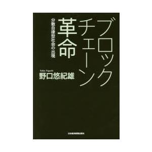 ブロックチェ-ン革命 分散自律型社会の出現 日本経済新聞出版社 野口悠紀雄 単行本 中古の商品画像|ナビ