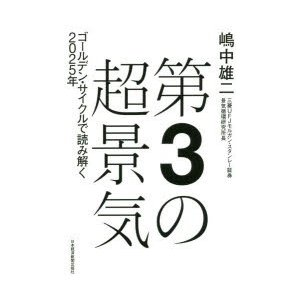 本 ISBN:9784532357757 嶋中雄二/著 出版社:日本経済新聞出版社 出版年月:201...