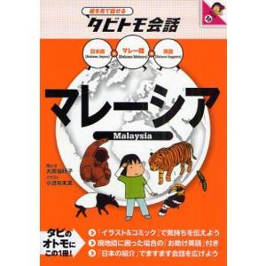 本 ISBN:9784533073748 大田垣晴子/画と文 小酒句未果/イラスト 出版社:JTBパ...