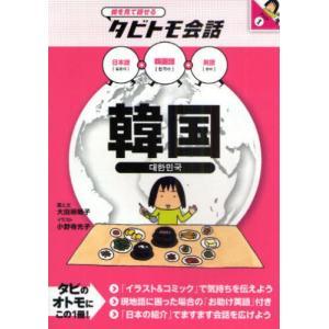 本 ISBN:9784533074189 大田垣晴子/画と文 小野寺光子/イラスト 出版社:JTBパ...