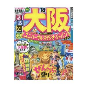 るるぶ大阪 '18の商品画像