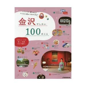 金沢でしたい100のこと したいこと、見つかる!ステキな旅のスタイルガイド