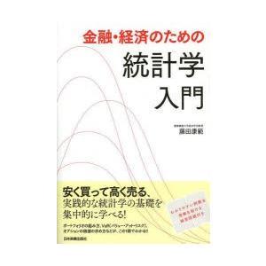 金融・経済のための統計学入門|dss