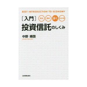 本 ISBN:9784534052230 中野晴啓/著 出版社:日本実業出版社 出版年月:2014年...