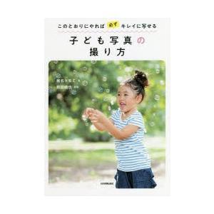 本 ISBN:9784534056276 椎名トモミ/著 薮田織也/監修 出版社:日本実業出版社 出...